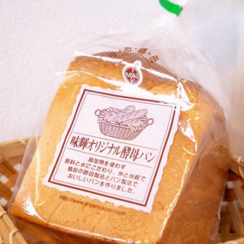 味輝パンお楽しみセット